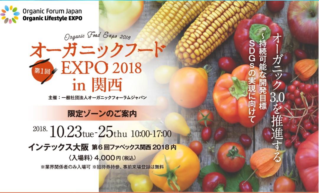 【in関西】オーガニックフードEXPO2018