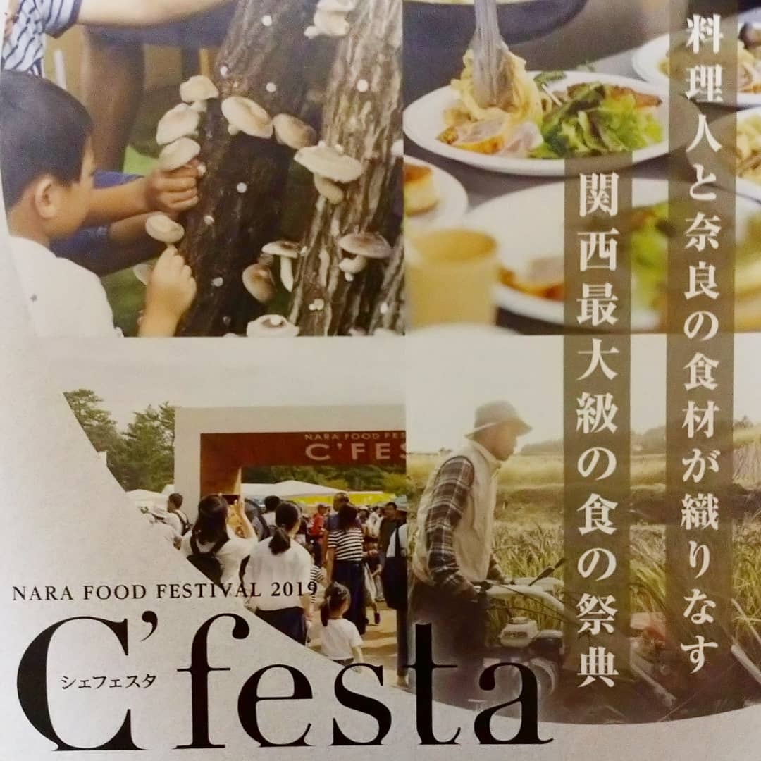 【奈良】FOOD FESTIVAL 2019 「C'festa シェフェスタ」に出店します!