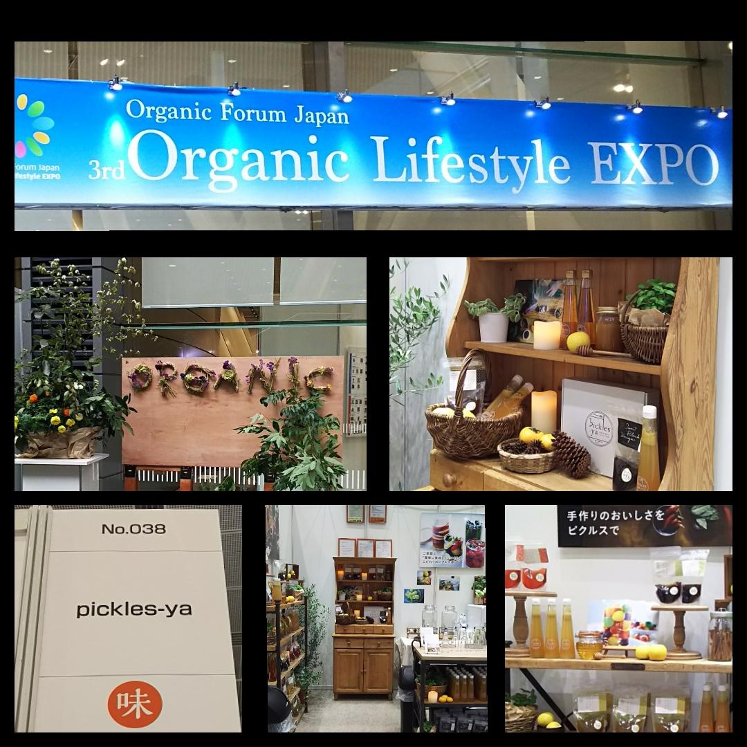 【東京】オーガニックライフスタイルEXPOご来場いただきありがとうございました。