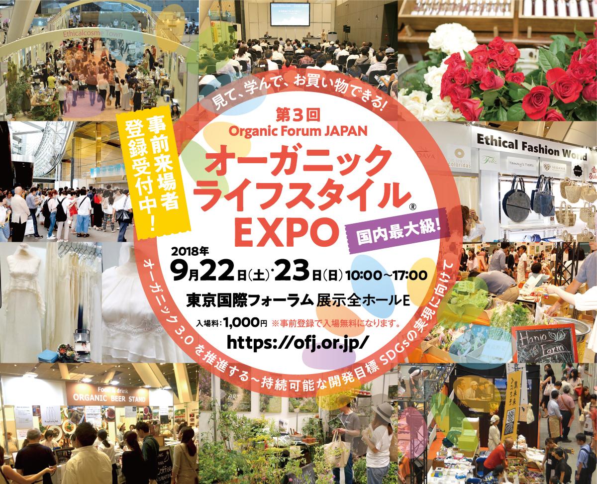 【東京】オーガニックライフスタイルEXPO