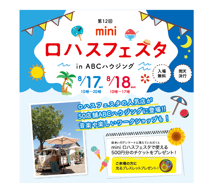 【大阪】第12回 miniロハスフェスタ in ABCハウジング 千里万博公園