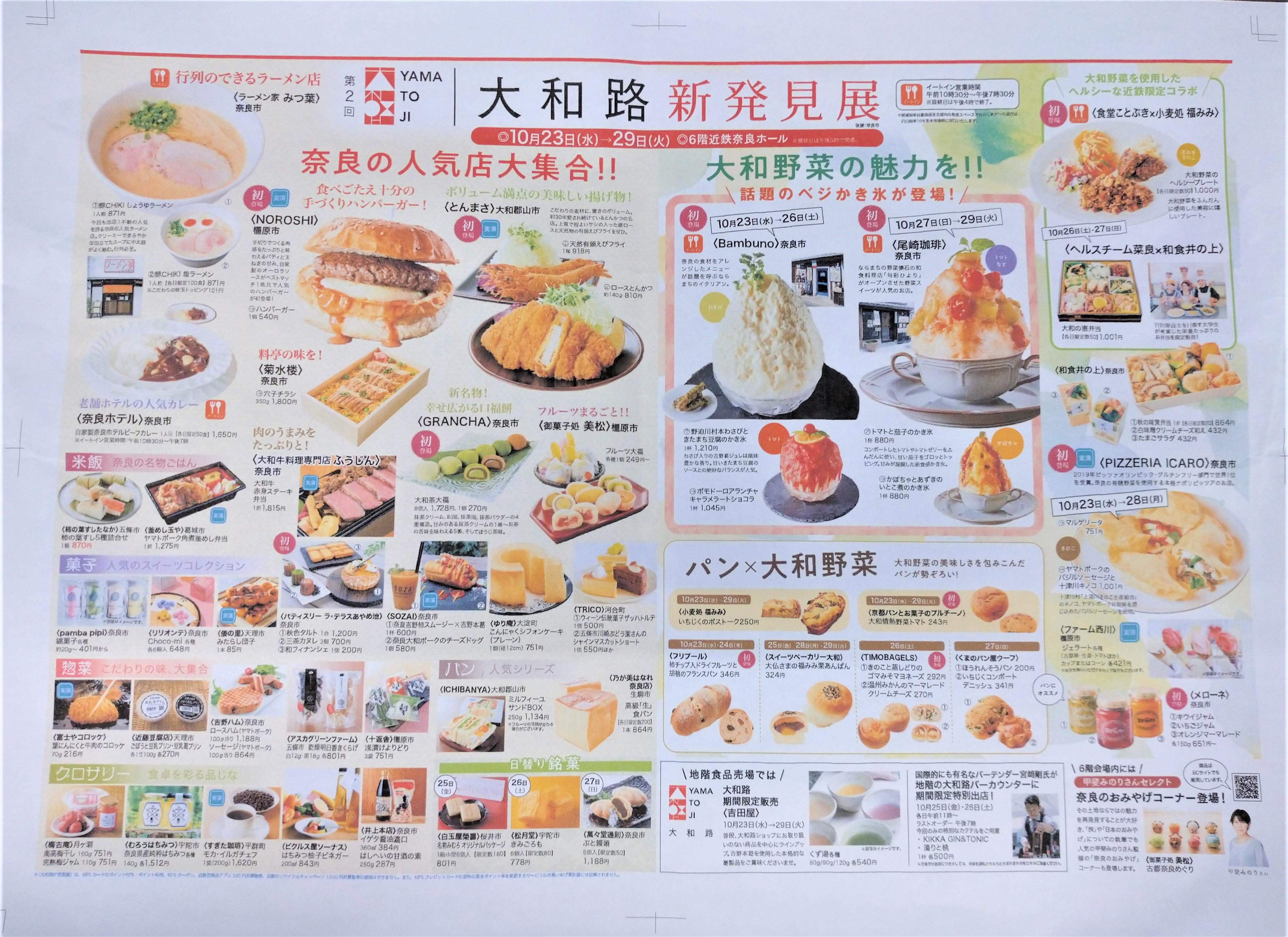 【奈良】近鉄百貨店奈良店「大和路新発見展」に出店します!
