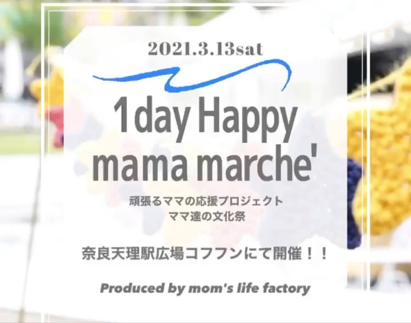 第4回 1day Happy mama marche'