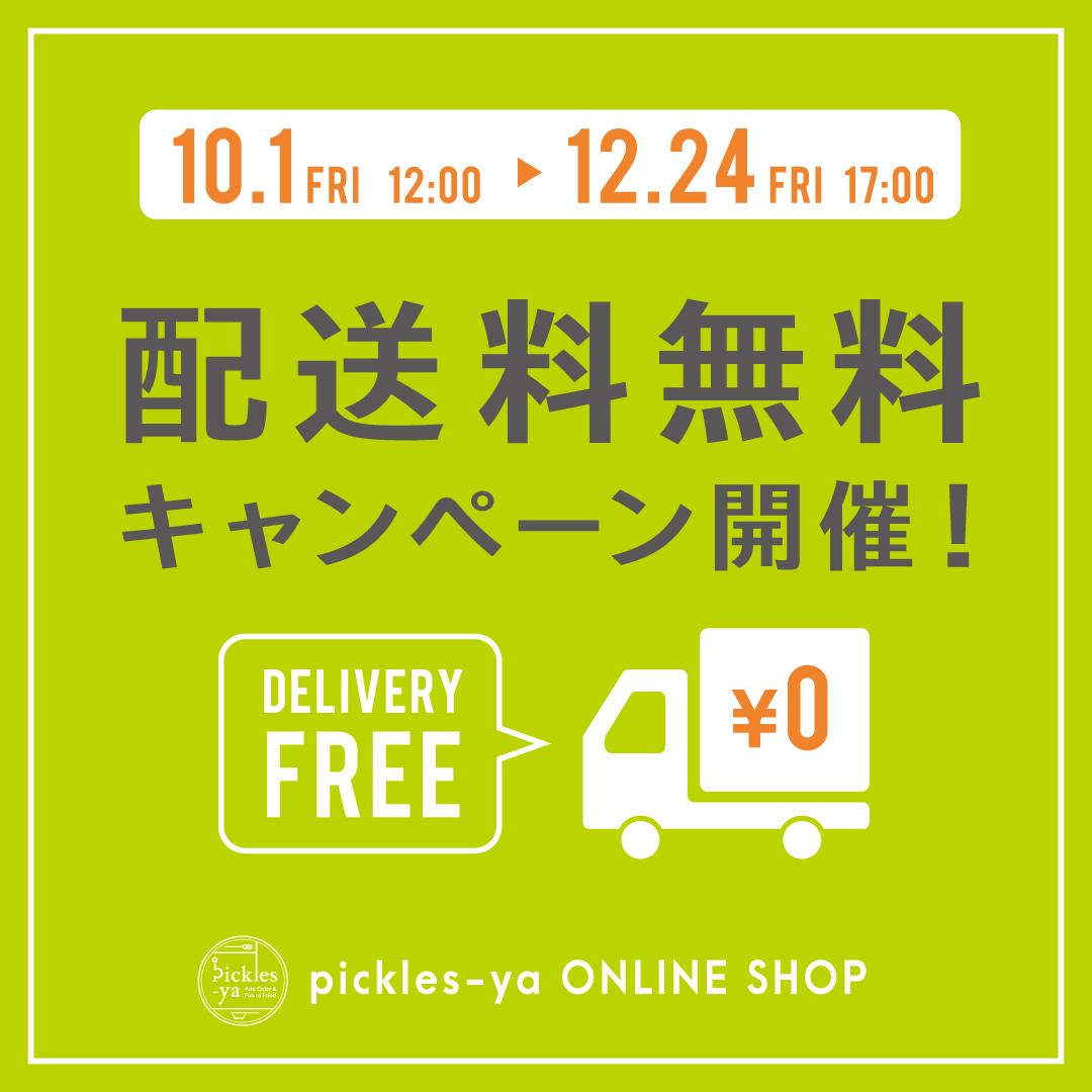 【期間限定】配送料無料キャンペーン開催!